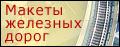 http://www.maketmarket.ru